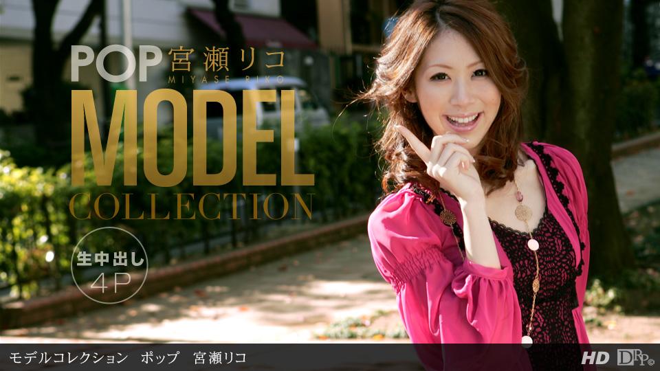 モデルコレクション ポップ 宮瀬リコ サンプル画像