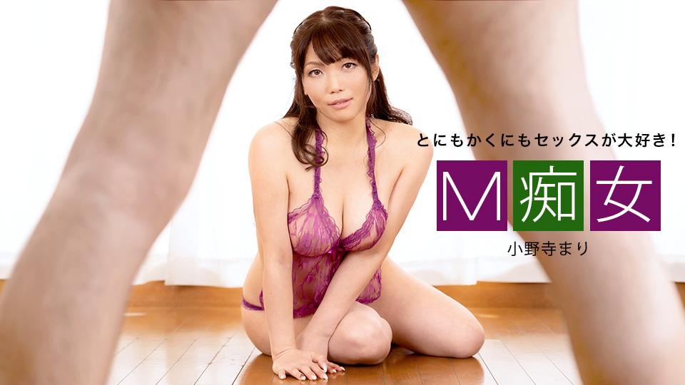 1Pondo 062221_001 Mari Onodera M痴女 小野寺まり