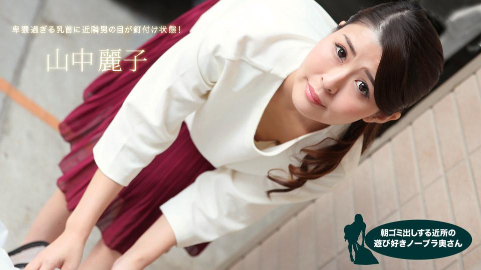 朝ゴミ出しする近所の遊び好きノーブラ奥さん 山中麗子 サンプル画像