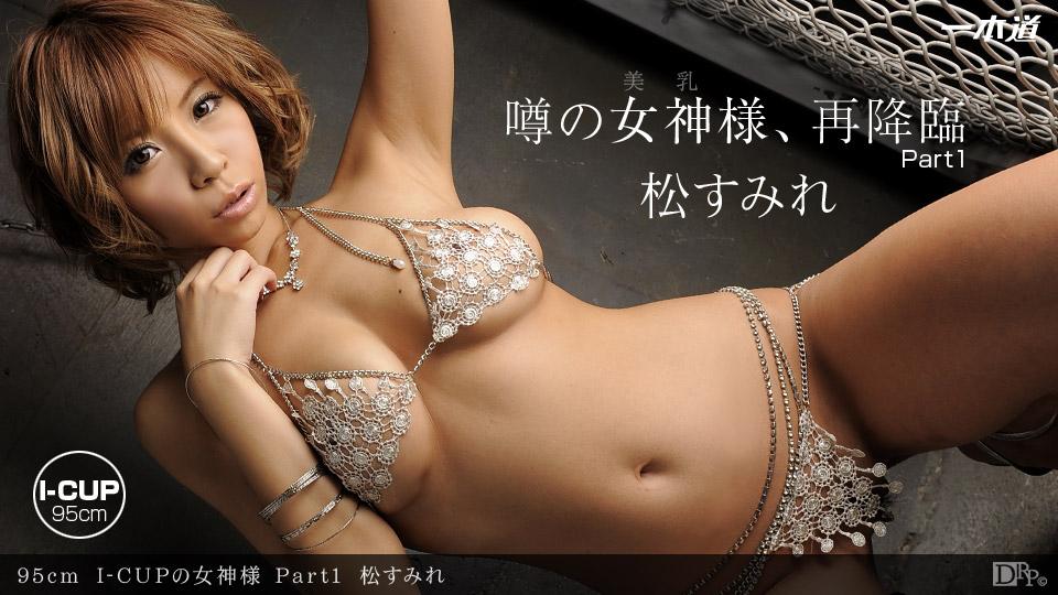 95cm I-CUPの女神様 Part1 サンプル画像