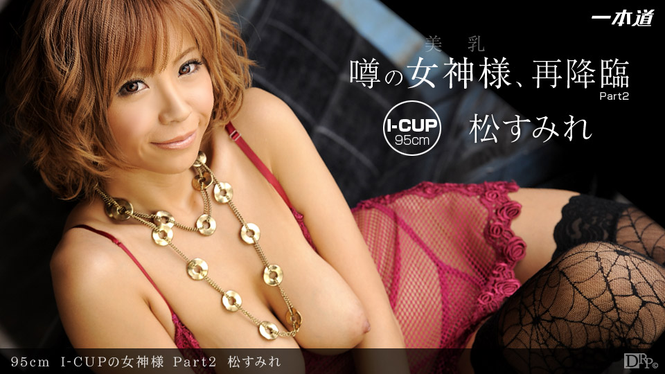 95cm I-CUPの女神様 Part2 サンプル画像