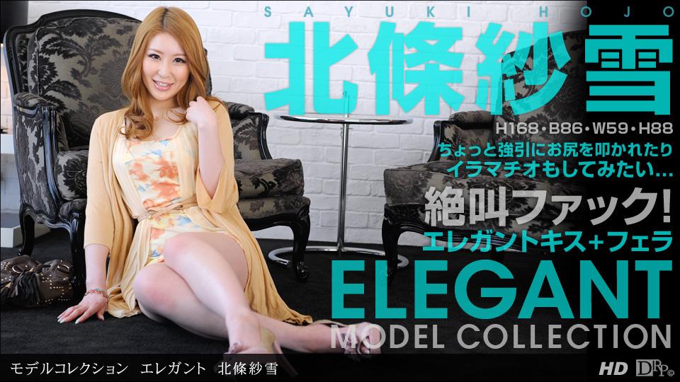 モデルコレクション エレガンス 北條紗雪 サンプル画像