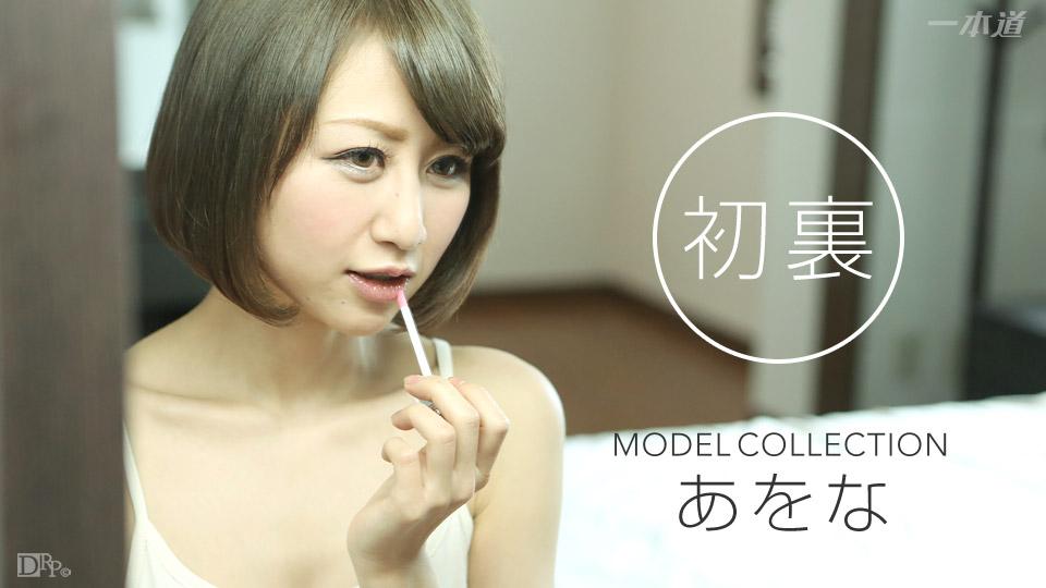 モデルコレクション 梢あをな サンプル画像