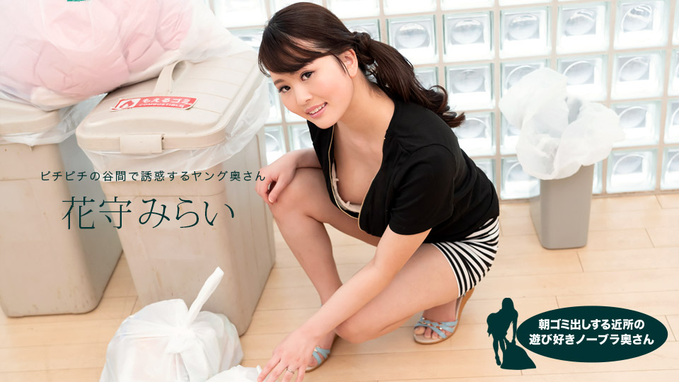 1Pondo 070420_001 Mirai Hanamori 朝ゴミ出しする近所の遊び好きノーブラ奥さん 花守みらい