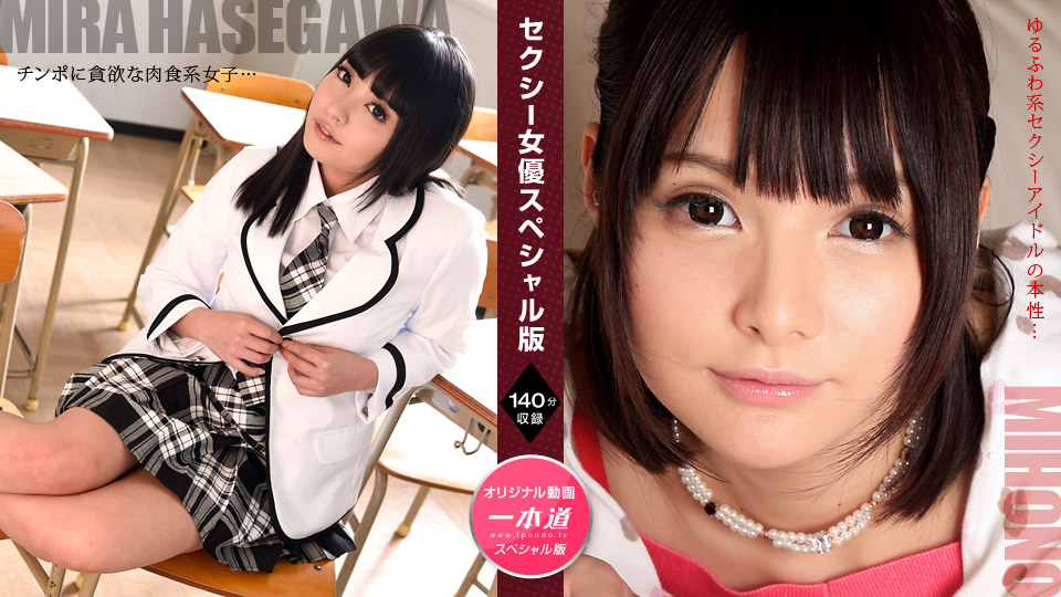 1Pondo 071521_001 Mira Hasegawa セクシー女優スペシャル版 ~ 長谷川美裸 みほの