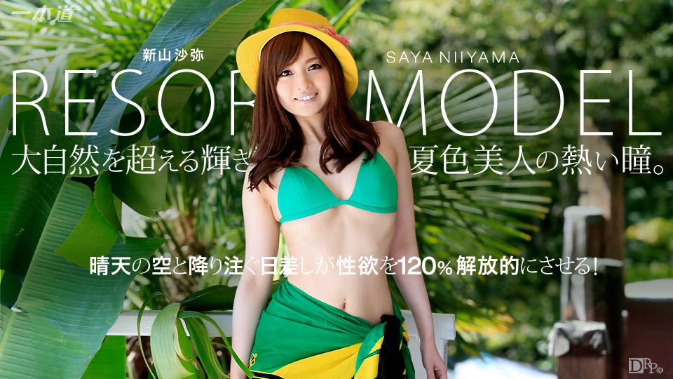 モデルコレクション リゾート 新山沙弥 サンプル画像