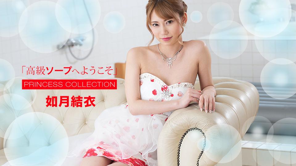 1Pondo 071820_001 Yui Kisaragi 高級ソープへようこそ 如月結衣