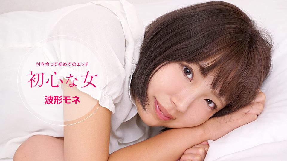 1Pondo 072120_001 Mone Namikata 初心な女