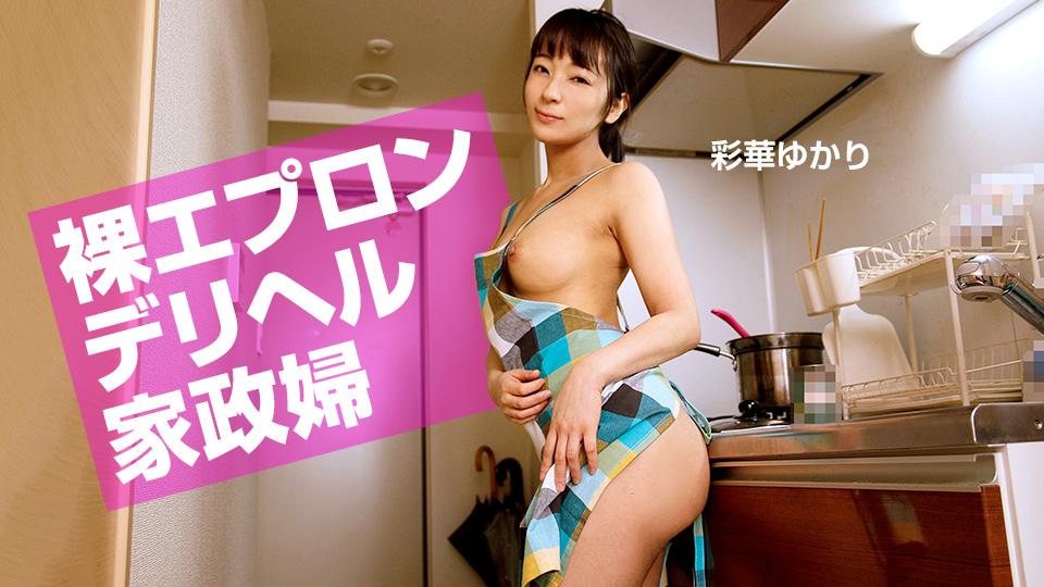 072520_001 Yukari Ayaka 裸エプロンデリヘル家政婦