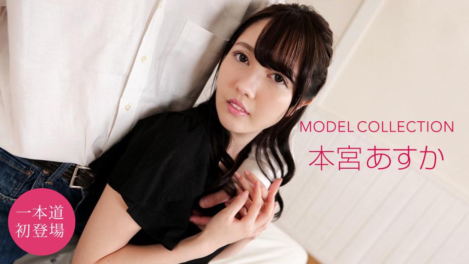 1Pondo 072721_001 Asuka Motomiya モデルコレクション 本宮あすか