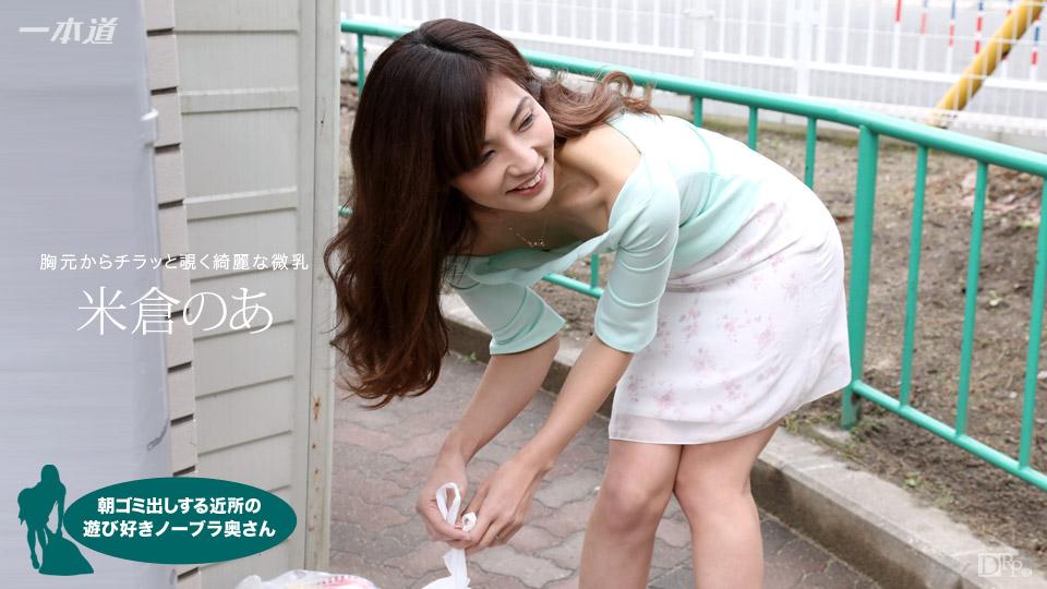 朝ゴミ出しする近所の遊び好きノーブラ奥さん 米倉のあ サンプル画像