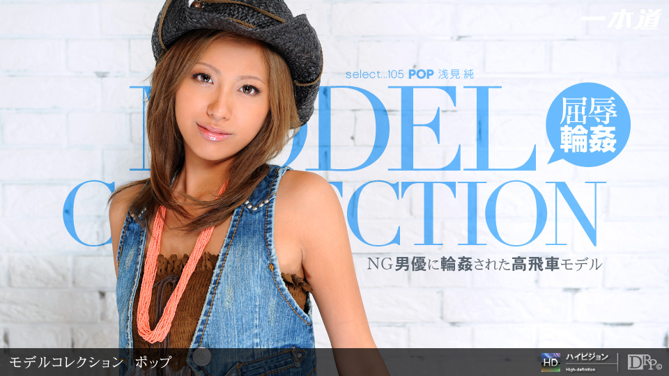 浅見純 「Model Collection select…105 ポップ」