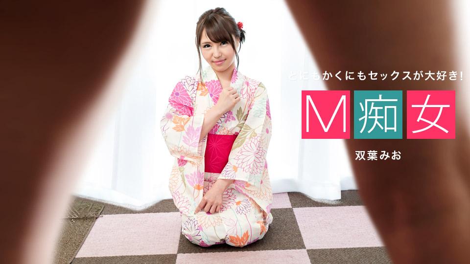 1Pondo 080120_001 Mio Futaba M痴女 双葉みお
