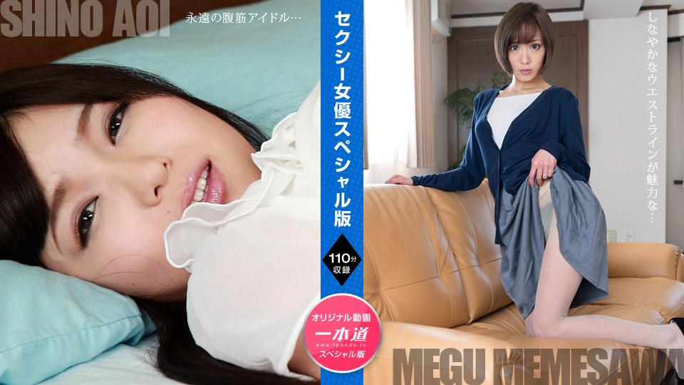 1Pondo 080521_001 Shino Aoi セクシー女優スペシャル版 ~ 碧しの 目々澤めぐ ~