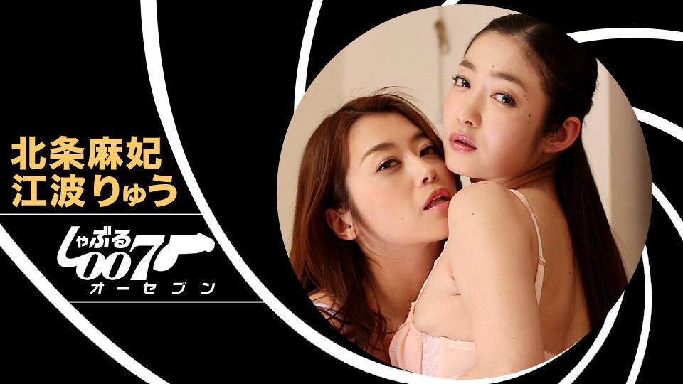 AV女優無修正動画:北条麻妃 江波りゅう しゃぶる007~美しき痴魔女たち~