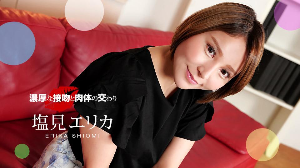 1Pondo 080721_001 Erika Shiomi 濃厚な接吻と肉体の交わり 塩見エリカ