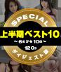一本道上半期ベスト10 スペシャル版 6〜10位