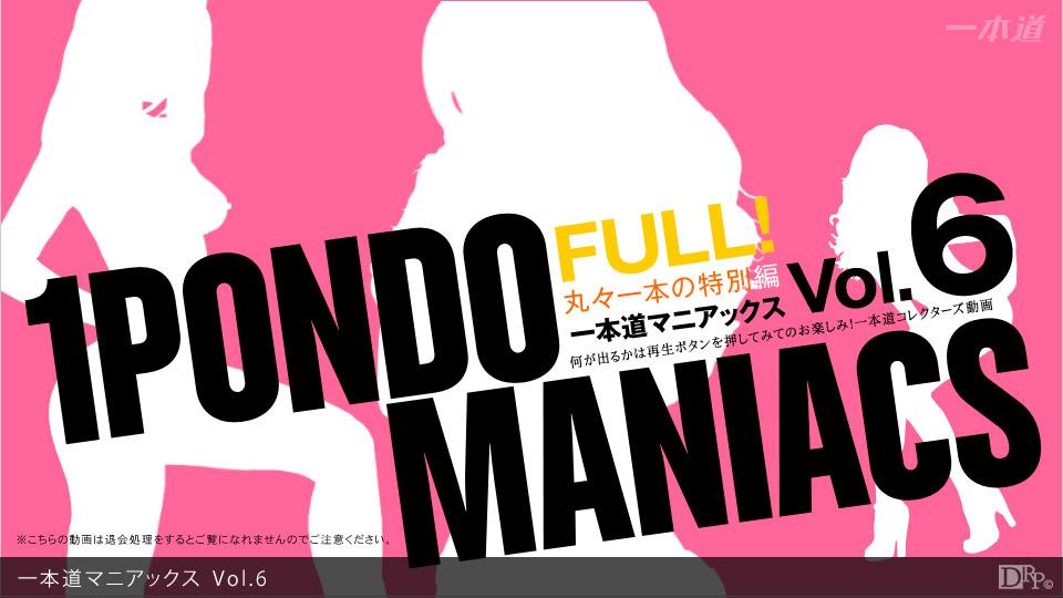 一本道マニアックス Vol.6 FULL! サンプル画像