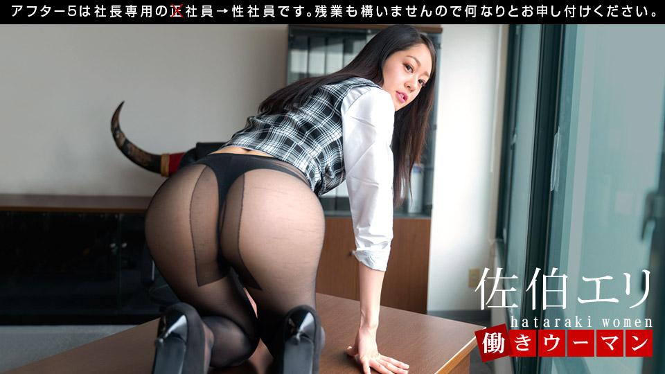 1Pondo 081021_001 Eri Saeki 働きウーマン ~社長と密会アフター5~