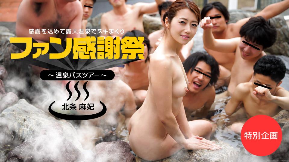 北条麻妃ファン感謝祭 ~温泉バスツアー~ サンプル画像