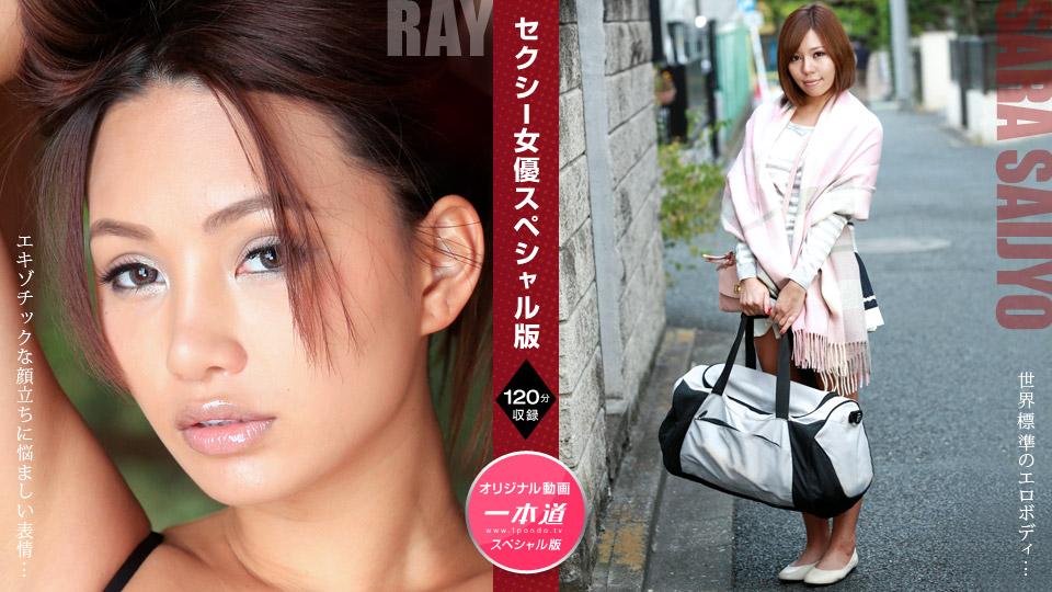 1Pondo 081121_001 Ray セクシー女優スペシャル版 ~ Ray  西条沙羅~