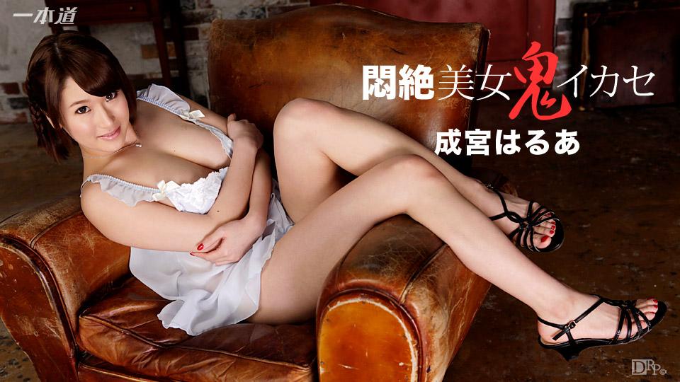 悶絶美女鬼イカセ 成宮はるあ サンプル画像