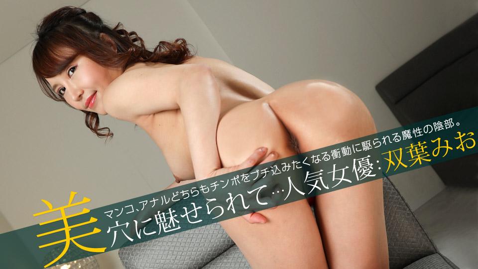 081521_001 Mio Futaba 美穴に魅せられて