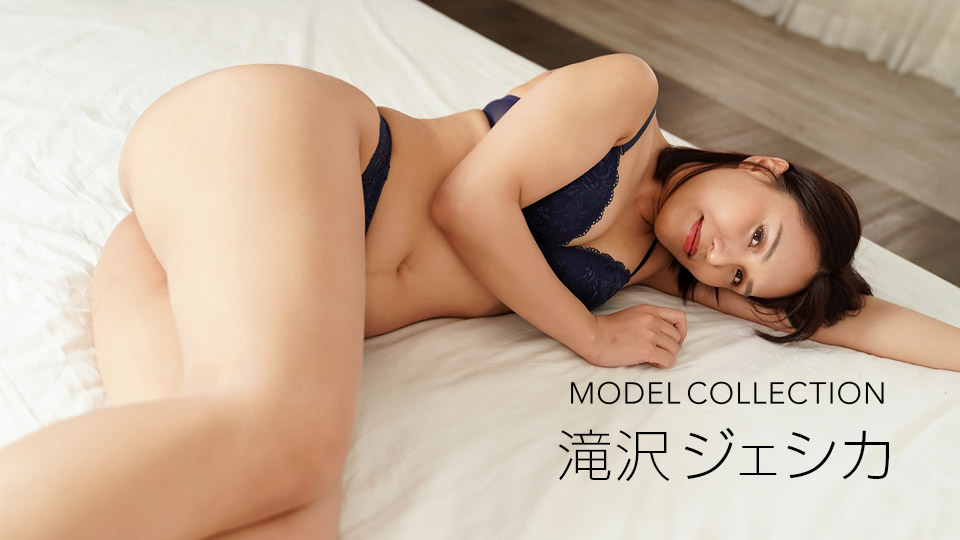 1Pondo 081721_001 Jessica Takizawa モデルコレクション 滝沢ジェシカ