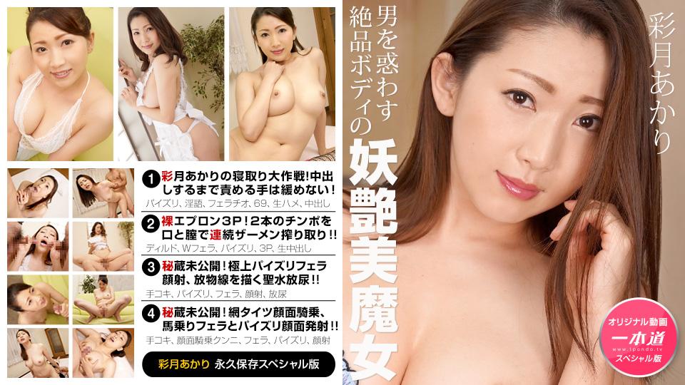 1Pondo 082720_001 Akari Satsuki 彩月あかり ~彩月あかりスペシャル版~