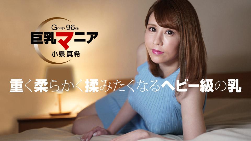 1Pondo 082821_001 Maki Koizumi 巨乳マニア 小泉真希