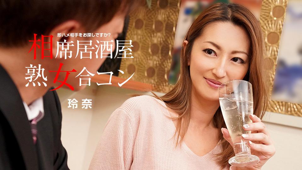 1Pondo 082920_001 Rena 相席居酒屋熟女合コン