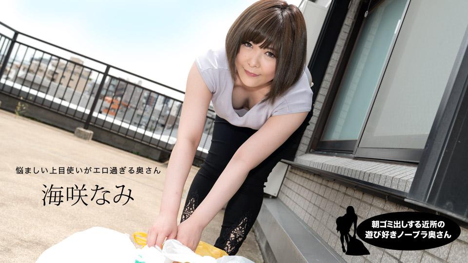1Pondo 090320_001 Nami Umisaki 朝ゴミ出しする近所の遊び好きノーブラ奥さん 海咲なみ