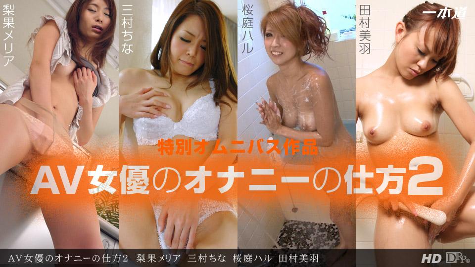AV女優のオナニーの仕方 2 サンプル画像