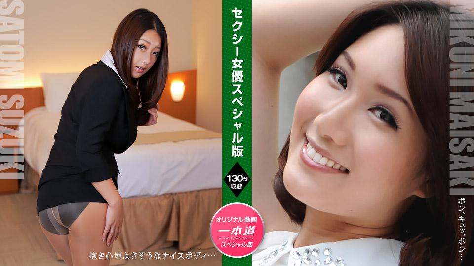 1Pondo 090721_001 Satomi Suzuki セクシー女優スペシャル版 ~  鈴木さとみ 舞咲みくに~