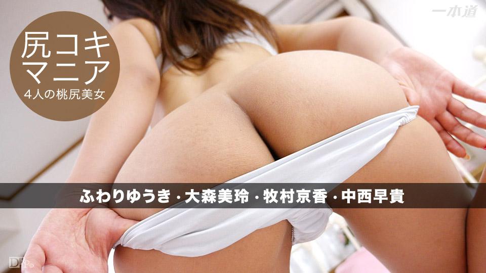 Yuuki Fuwari, Mirei Omori, Kyoka Makimura, Saki Nakanishi