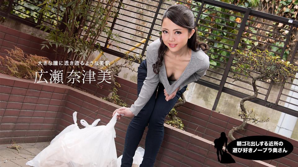 朝ゴミ出しする近所の遊び好きノーブラ奥さん 広瀬奈津美 サンプル画像