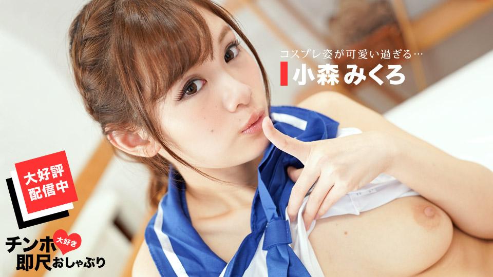 1Pondo 091720_001 Mikuro Komori ちんぽ大好き即尺おしゃぶり ~コスプレで亀頭から玉袋までジュボジュボ!~