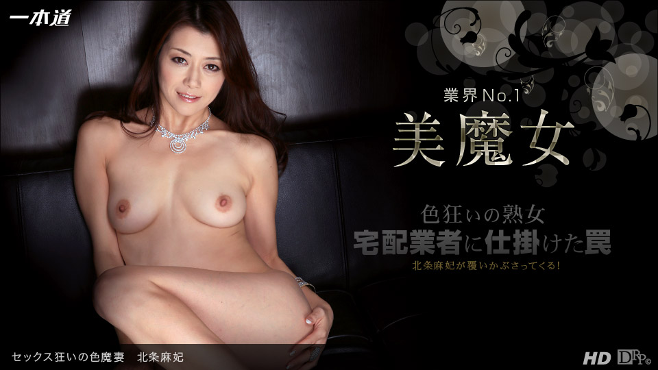 セックス狂いの色魔妻 サンプル画像