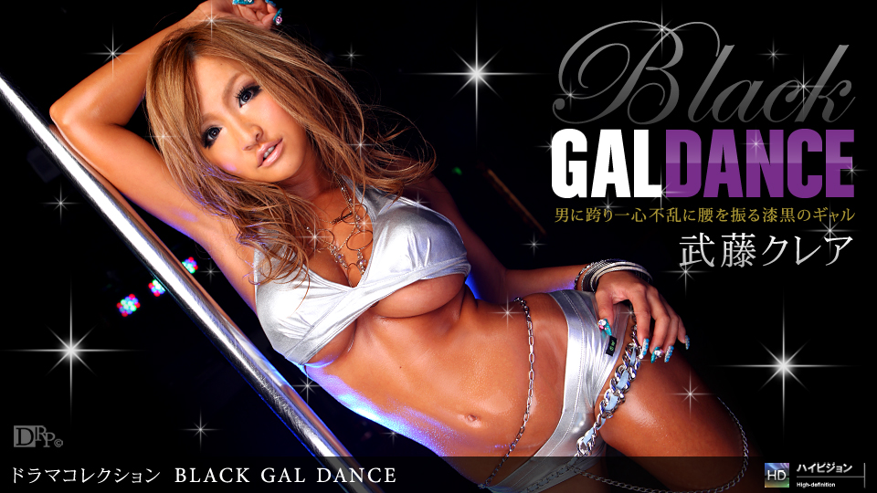 武藤クレア 「Black Gal Dance」