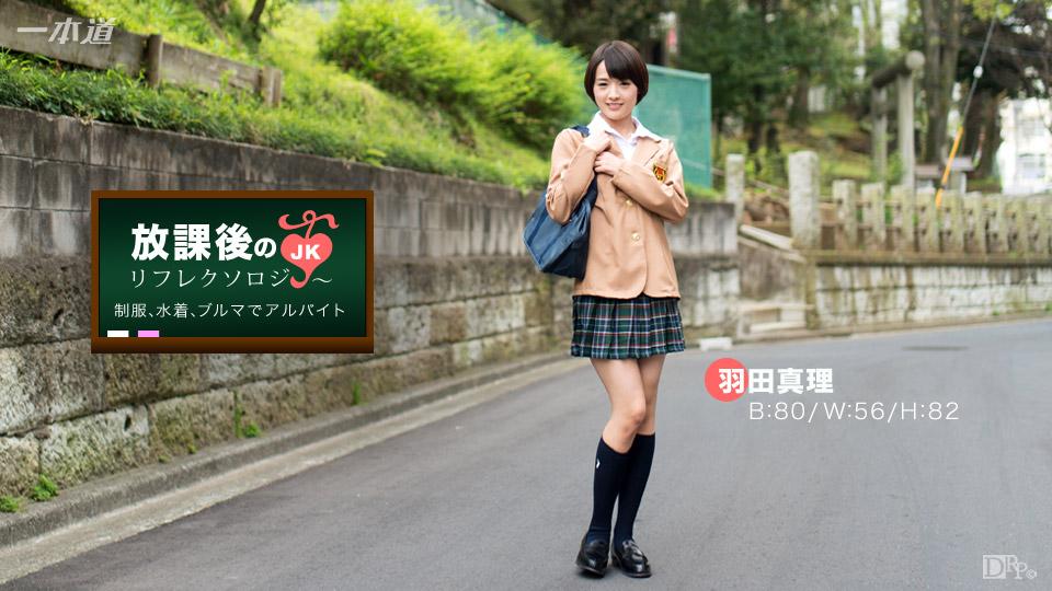 放課後のリフレクソロジー 羽田真里 サンプル画像