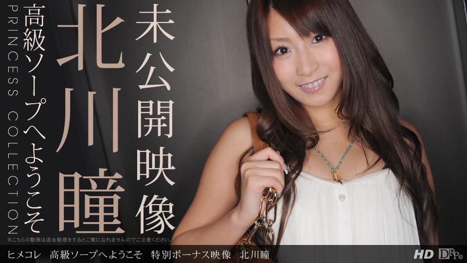 ヒメコレ 高級ソープへようこそ 特別ボーナス映像 北川瞳 サンプル画像