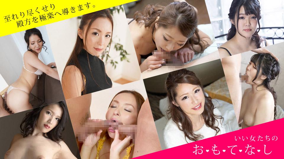 1Pondo 100620_001 Hiromi Okura おもてなし ~射精させる達人痴女たち!~