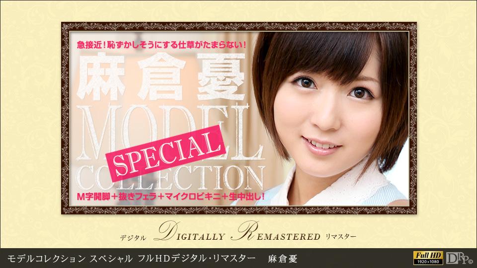 モデルコレクション スペシャル 麻倉憂 フルHDデジタル・リマスター サンプル画像