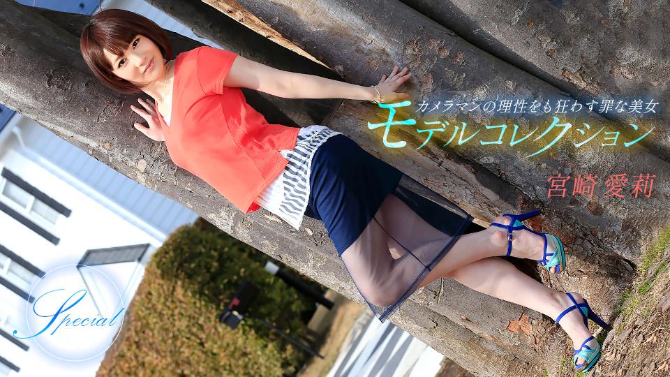 モデルコレクション エレガンス 宮崎愛莉 サンプル画像