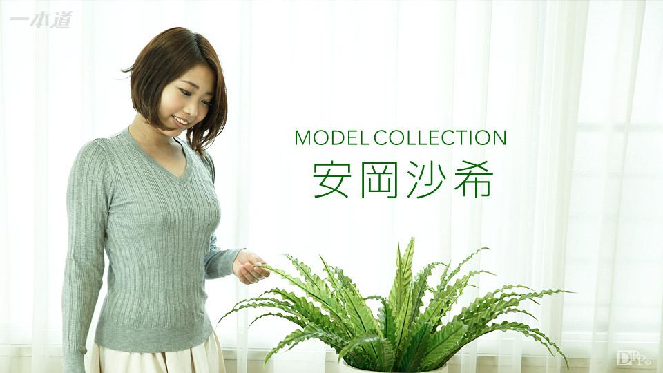 モデルコレクション 安岡沙希 サンプル画像