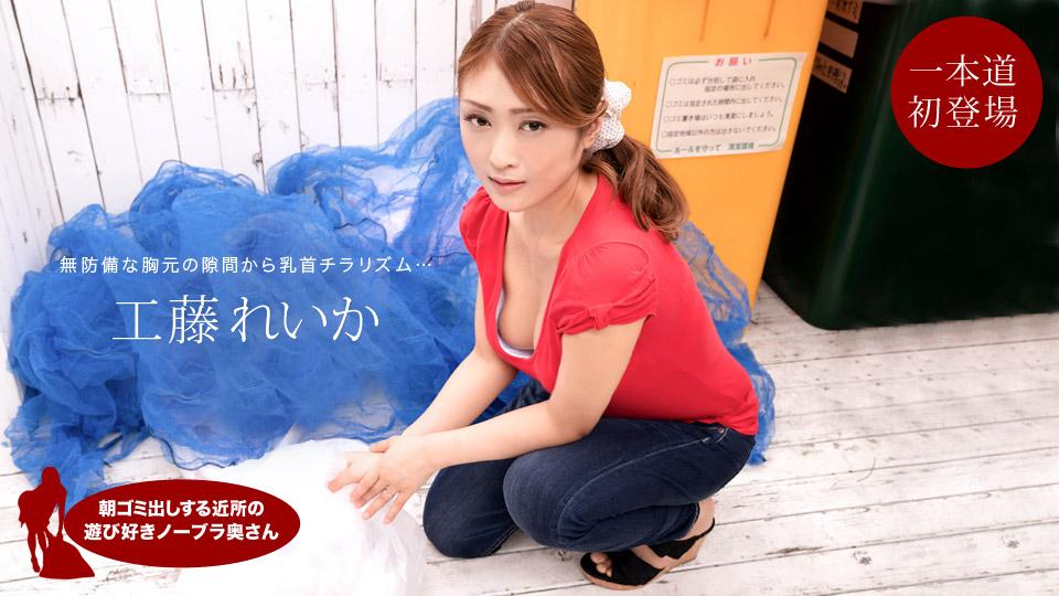 1Pondo 112120_001 Reika Kudo 朝ゴミ出しする近所の遊び好きノーブラ奥さん 工藤れいか