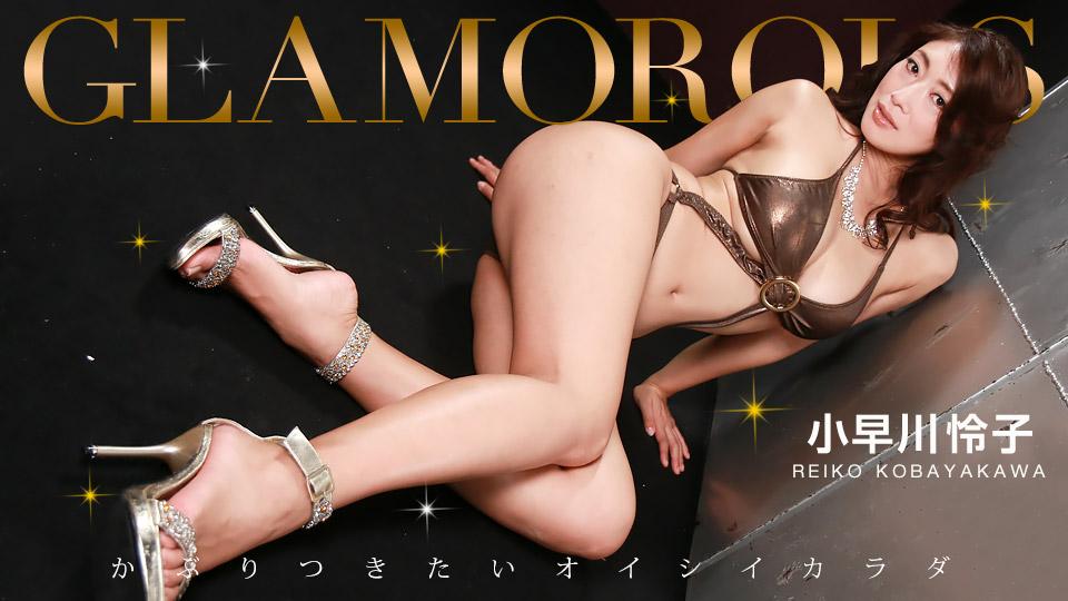 グラマラス 小早川怜子 サンプル画像