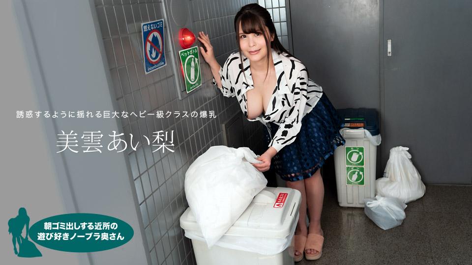 1Pondo 112420_001 Airi Mikumo 朝ゴミ出しする近所の遊び好きノーブラ奥さん 美雲あい梨