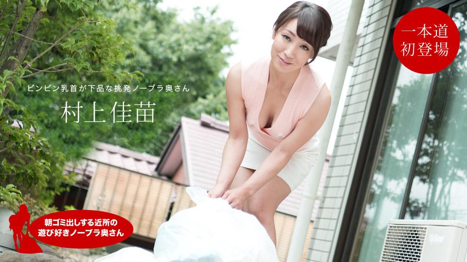 1Pondo 120520_001 Kanae Murakami 朝ゴミ出しする近所の遊び好きノーブラ奥さん 村上佳苗
