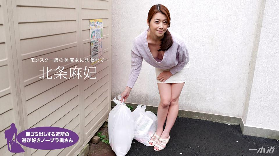 朝ゴミ出しする近所の遊び好きノーブラ奥さん 北条麻妃 サンプル画像